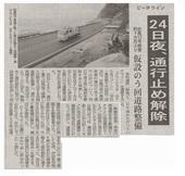 熱海ビーチライン開通_JALAN_180825.jpg