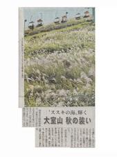 大室山すすき_JALAN_181011.jpg