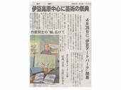伊豆アートパーク_JALAN_190112.jpg