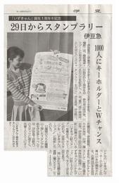 伊豆急スタンプラリー_JALAN_190112.jpg