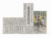 たけのこ狩り_JALAN_190406.jpg