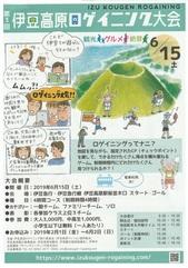 第3回伊豆高原ロゲイニング大会.jpg