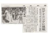 ロゲイニング記事_JALAN_190513.jpg