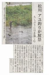 アユ釣り解禁_JALAN_190612.jpg