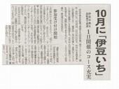 伊豆いち 自転車10月開催_JALAN_190704.jpg