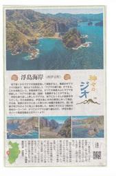 浮島海岸_JALAN_190804.jpg