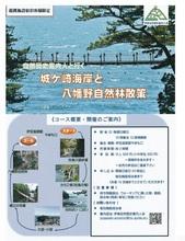 自然歴史案内人会_JALAN_191011.jpg