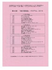 I森の露天市裏_JALAN_191026.jpg