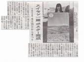 すいせん祭りJALAN_191120.jpg