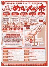 メチャクチャ裏_JALAN.jpg