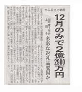 ふる里納税_JALAN_200108.jpg