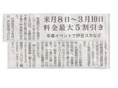 伊豆スカ割引_JALAN_200114.jpg