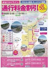 伊豆スカ半額_JALAN_200208.jpg