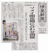 桜まつ_JALAN_200220.jpg