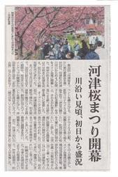 河津祭開幕記事_JALAN_200212.jpg