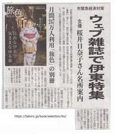 旅色セレクション_JALAN_200310.jpg