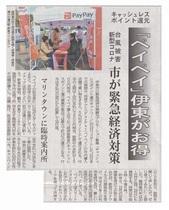 Payお得記事_JALAN_200318.jpg