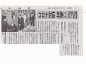 コロナ対応願_JALAN_200422.jpg