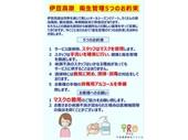 伊豆高原衛生管理5つの約束2_JALAN_200518.jpg