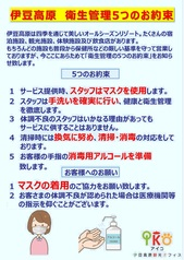 伊豆高原衛生管理5つの約束.jpg