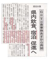 バイ・シズオカ記事_JALAN_210307_JALAN_210307 - コピー.jpg