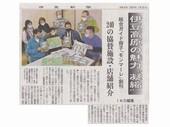 モンマーレ伊豆新聞_JALAN_210323.jpg
