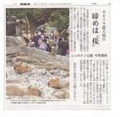 カピバラ露天閉園_JALAN_210405.jpg