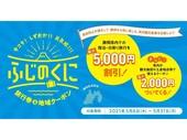 元気旅ロゴ_JALAN_210425.jpg