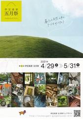 5月祭パンフレット_JALAN_210421.jpgのサムネイル画像