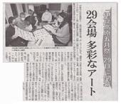 5月祭新聞記事_JALAN_210421.jpg