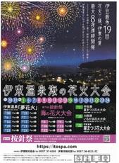 I2021年花火_JALAN_210710.jpg