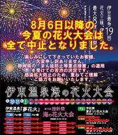 伊東花火大会8月6日以降中止.jpg