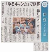 「ゆるキャン△」ポストカードプレゼント記事_JALAN_210928 (1).jpg