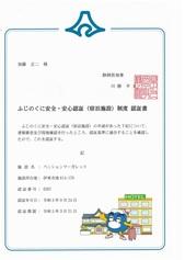 ふじのくに安心・安全認証書_JALAN_211004.jpg