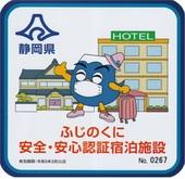 ふじのくに認証ステッカー_JALAN_211004.jpg