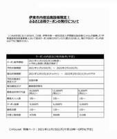 ふるさとお得クーポン_JALAN_211022.jpg