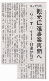 県民GOTO_JALAN_211009.jpg