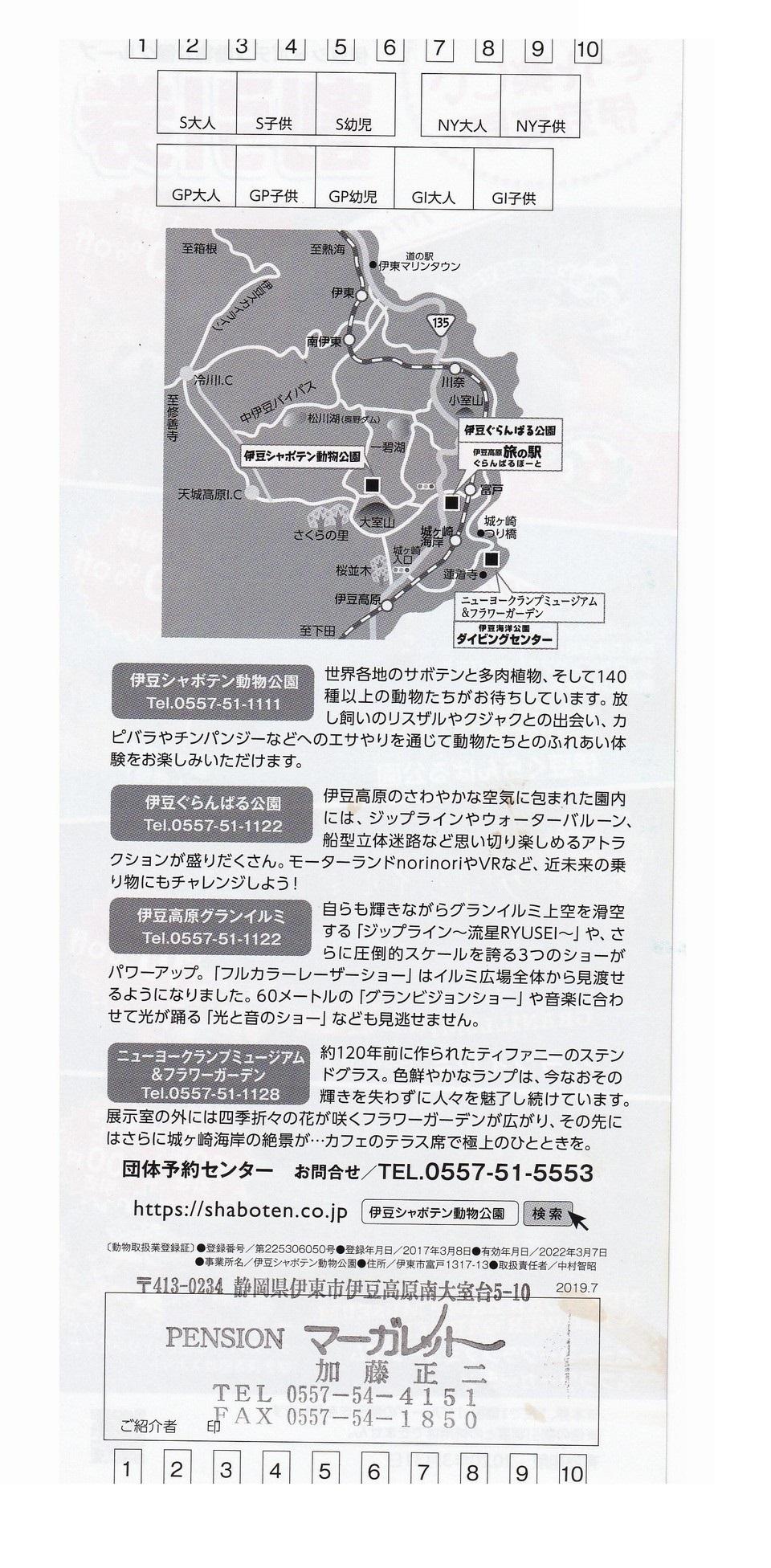 https://www.magaret.jp/mt_img/%E3%82%B7%E3%83%A3%E3%83%9C%E5%89%B2%E5%BC%95%E8%A3%8F.jpg