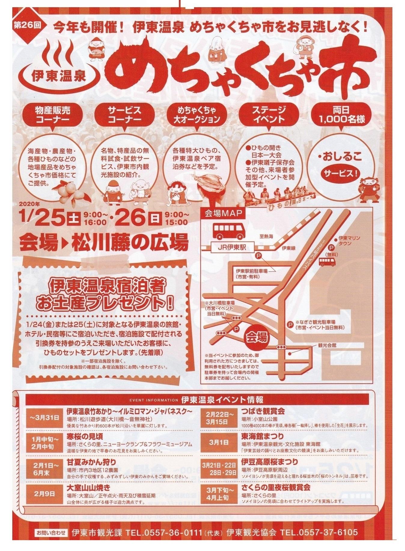 https://www.magaret.jp/mt_img/%E3%83%A1%E3%83%81%E3%83%A3%E3%82%AF%E3%83%81%E3%83%A3%E8%A3%8F_JALAN.jpg