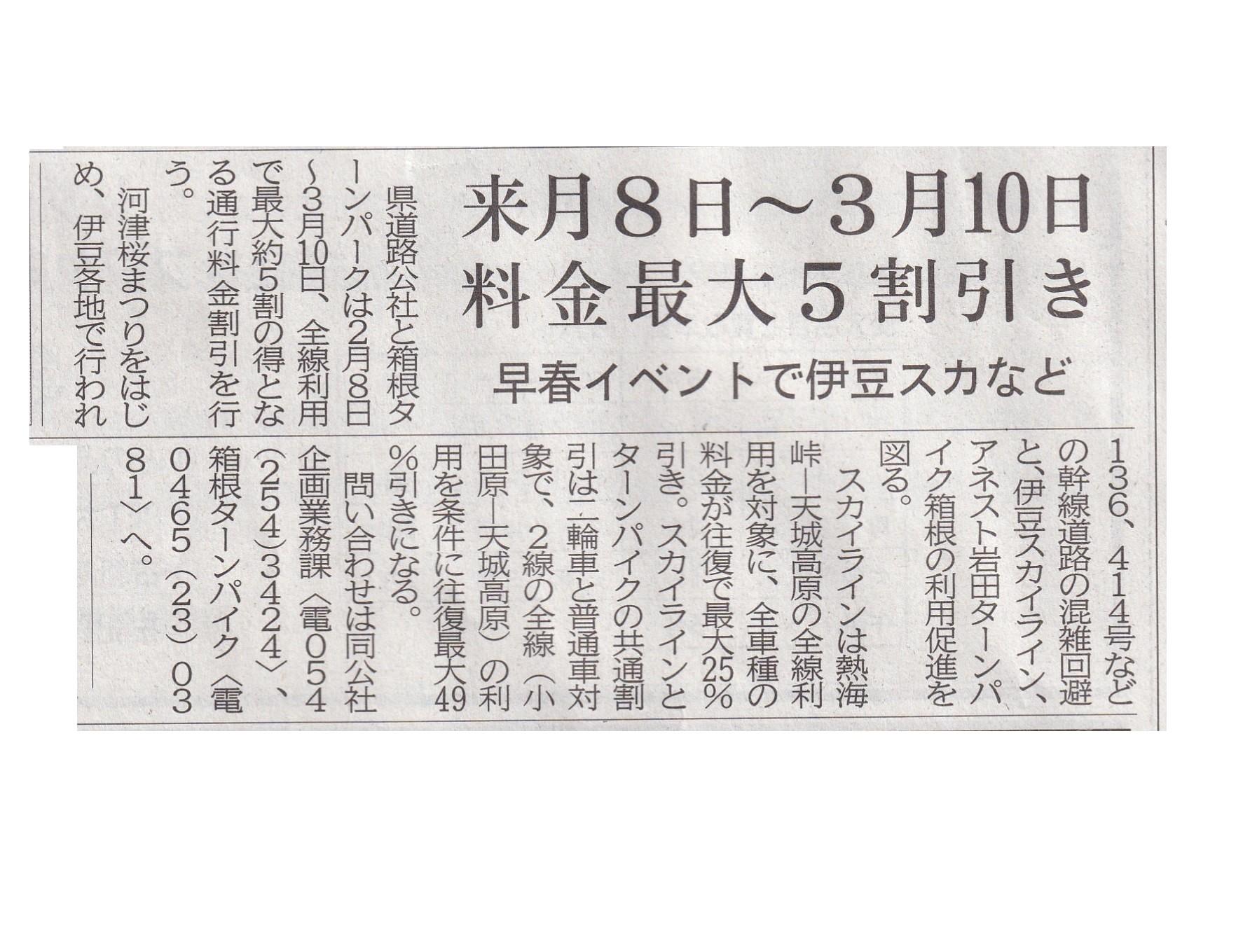 https://www.magaret.jp/mt_img/%E4%BC%8A%E8%B1%86%E3%82%B9%E3%82%AB%E5%89%B2%E5%BC%95_JALAN_200114.jpg