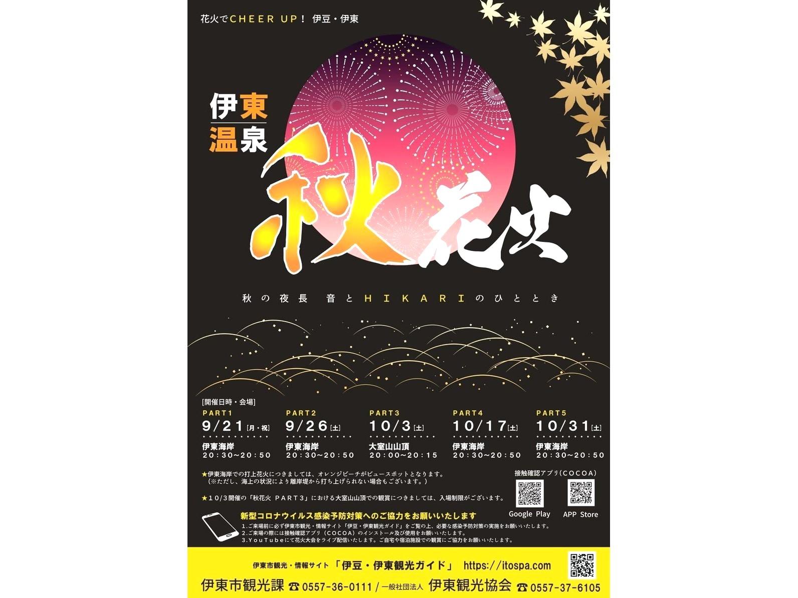 https://www.magaret.jp/mt_img/%E5%A4%A7%E5%AE%A4%E5%B1%B1%E8%8A%B1%E7%81%AB10.3_JALAN_200827.jpg