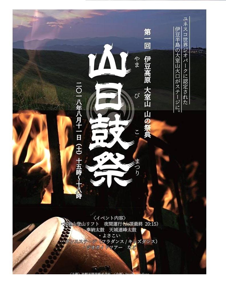 https://www.magaret.jp/mt_img/%E5%B1%B1%E6%97%A5%E9%BC%93_JALAN_180810.jpg