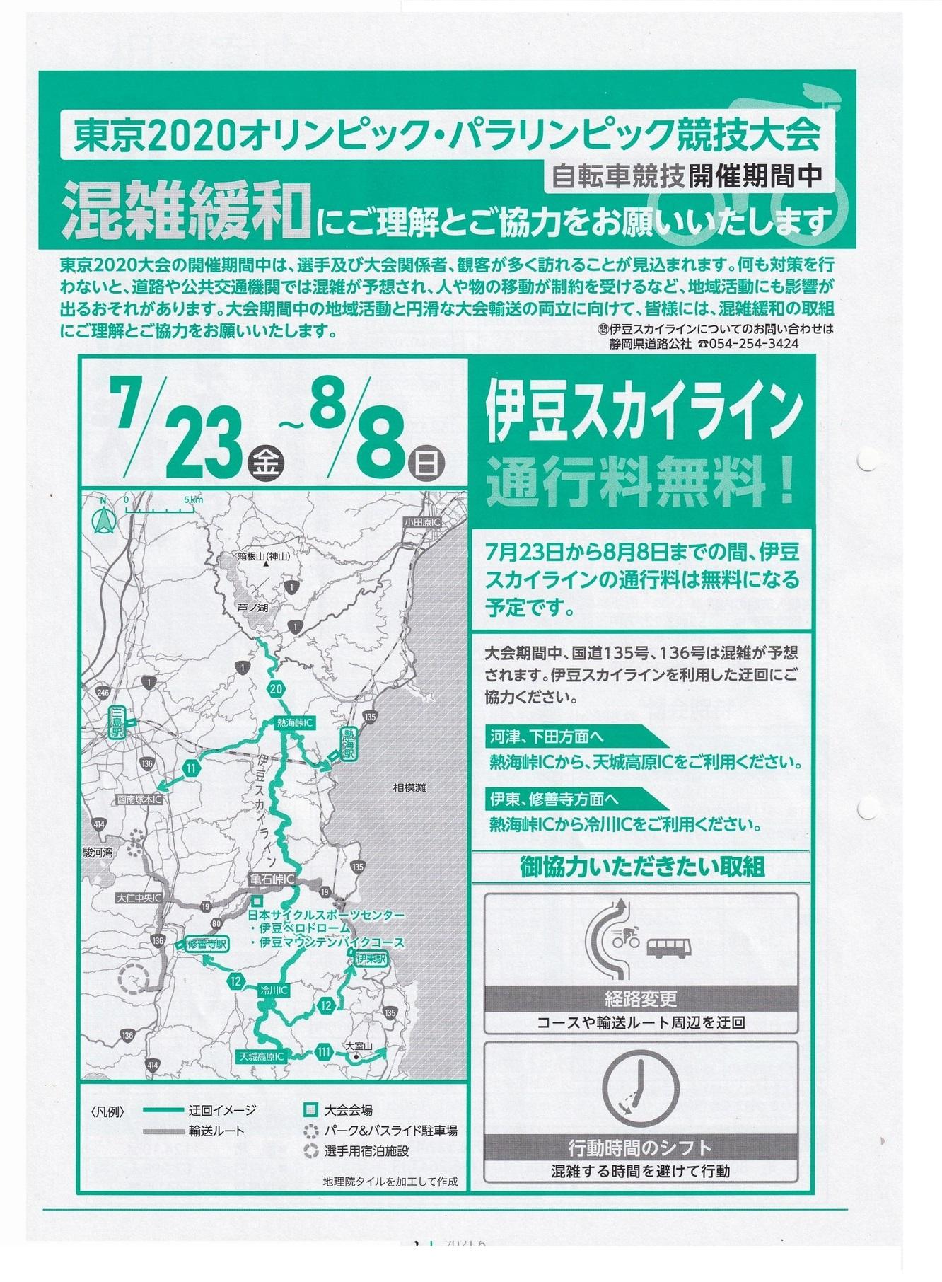 https://www.magaret.jp/mt_img/%E6%9C%9F%E9%96%93%E9%99%90%E5%AE%9A%E4%BC%8A%E8%B1%86%E3%82%B9%E3%82%AB%E7%84%A1%E6%96%99_JALAN_210526.jpg