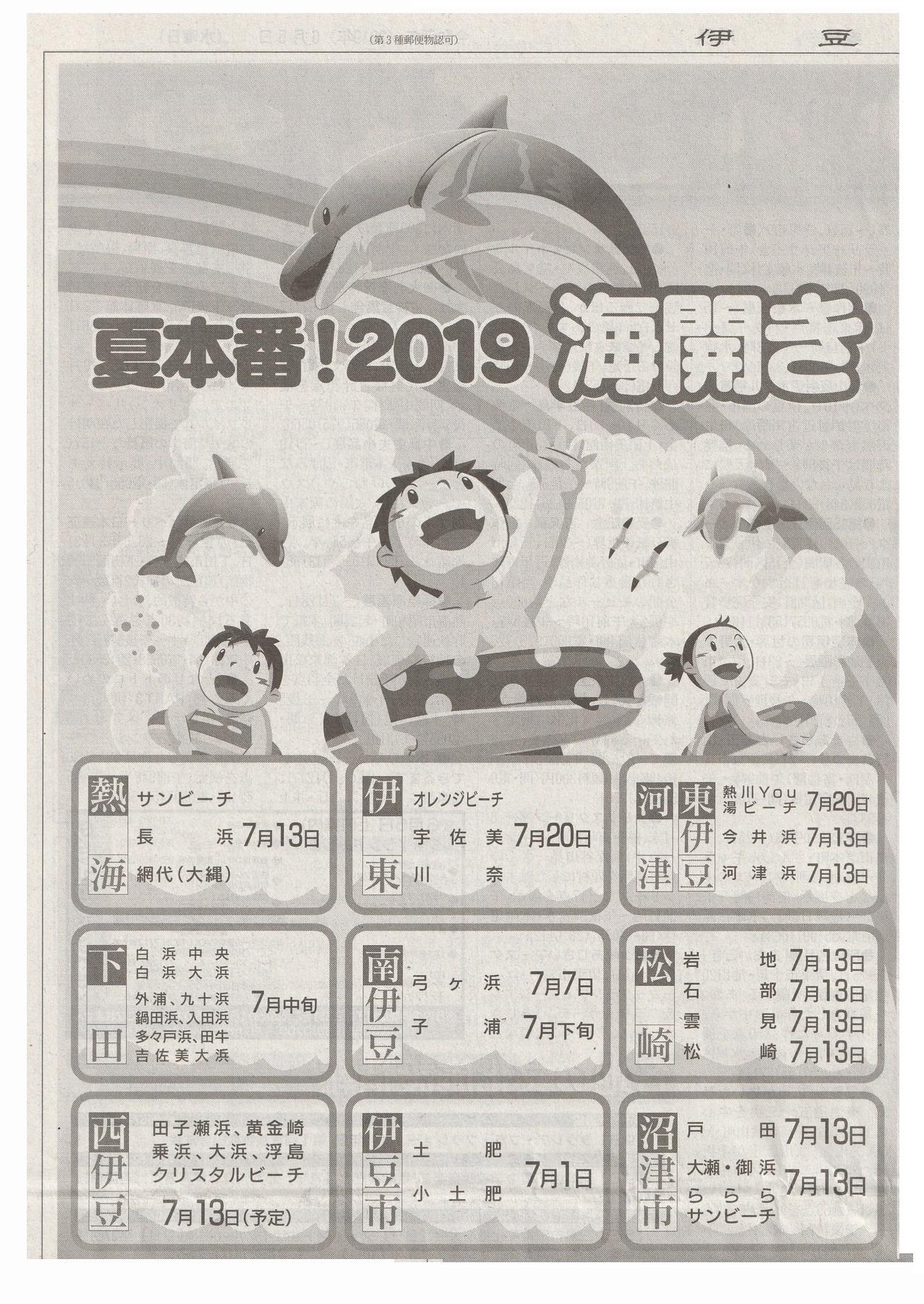 https://www.magaret.jp/mt_img/%E6%B5%B7%E9%96%8B%E3%81%8D_JALAN_190605.jpg