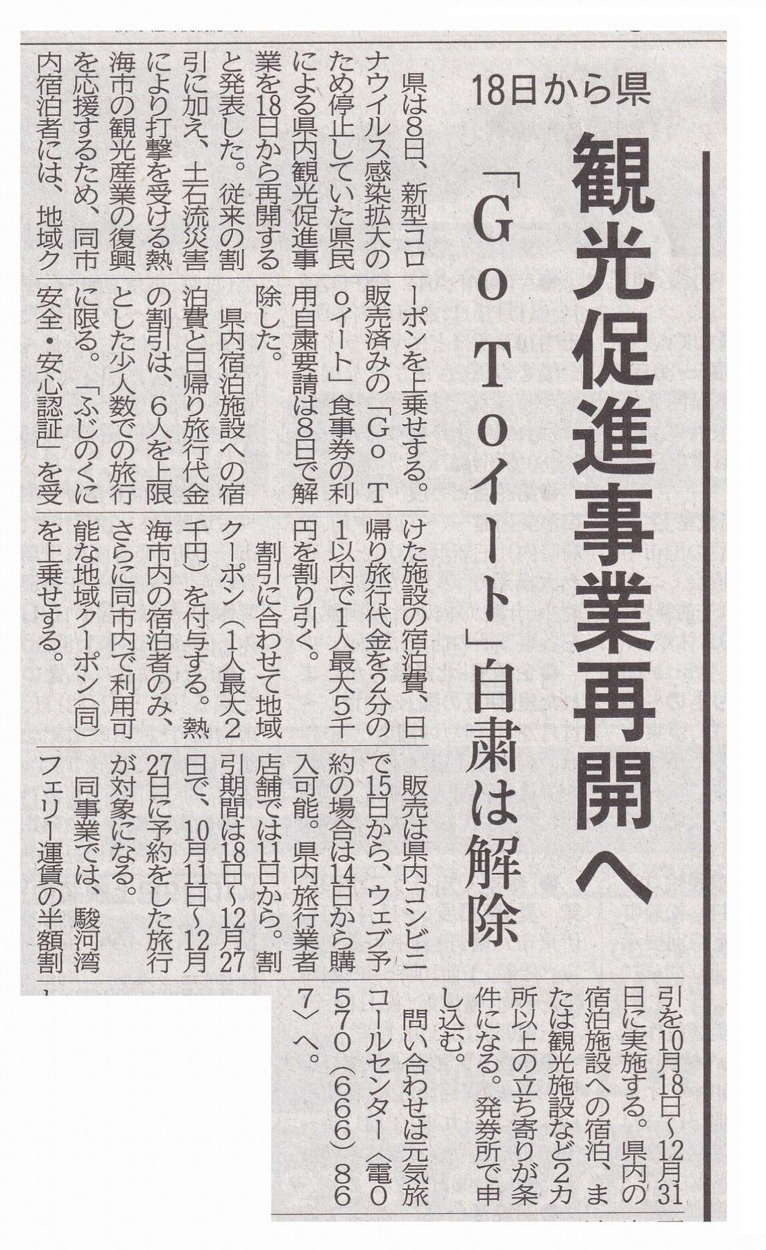 https://www.magaret.jp/mt_img/%E7%9C%8C%E6%B0%91GOTO_JALAN_211009.jpg