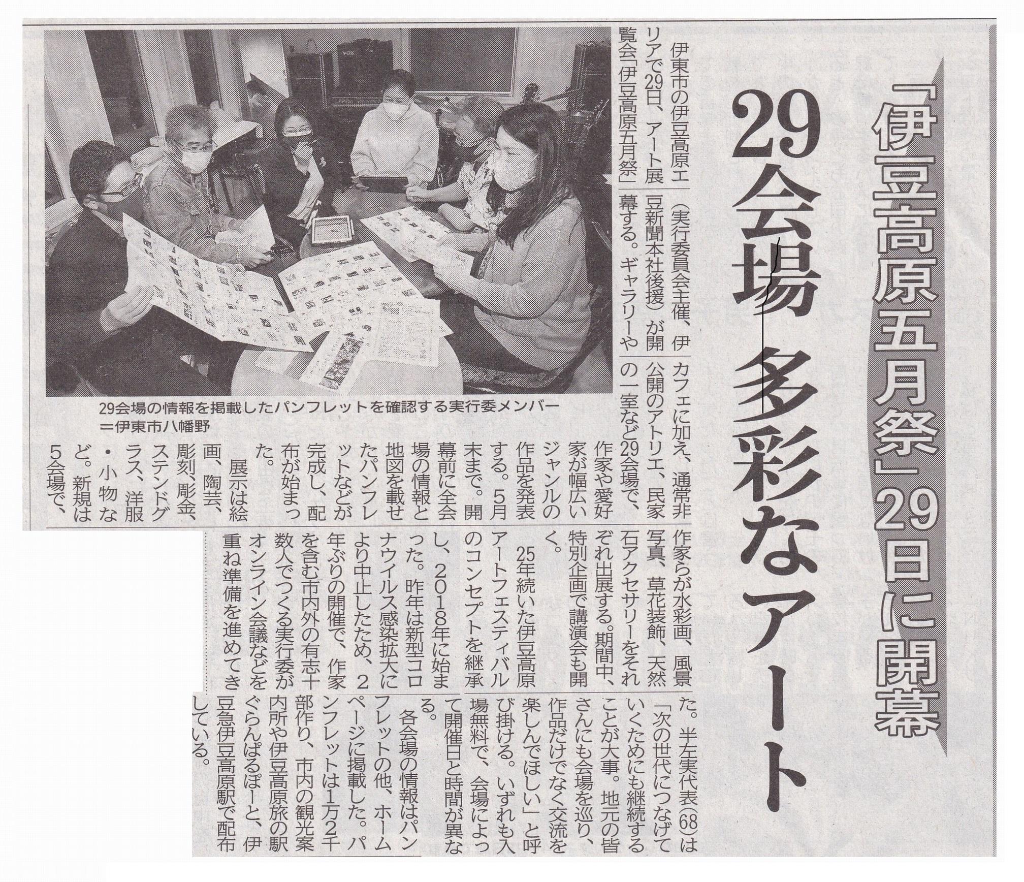 https://www.magaret.jp/mt_img/5%E6%9C%88%E7%A5%AD%E6%96%B0%E8%81%9E%E8%A8%98%E4%BA%8B_JALAN_210421.jpg
