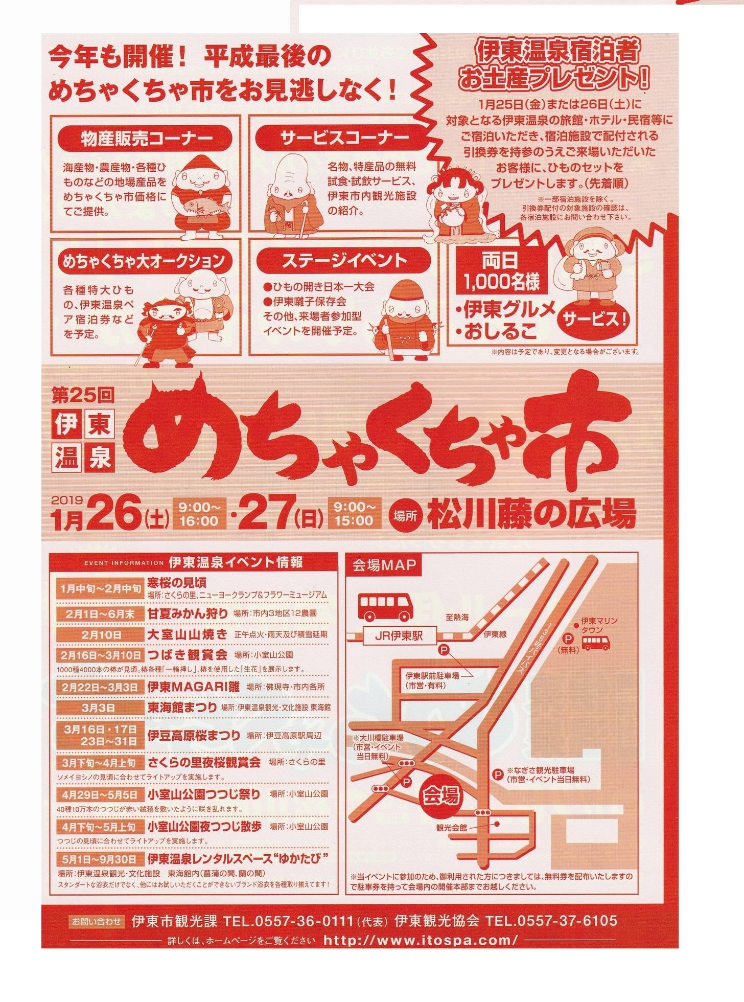 https://www.magaret.jp/mt_img/IMG_20190125_0002_JALAN_190125.jpg