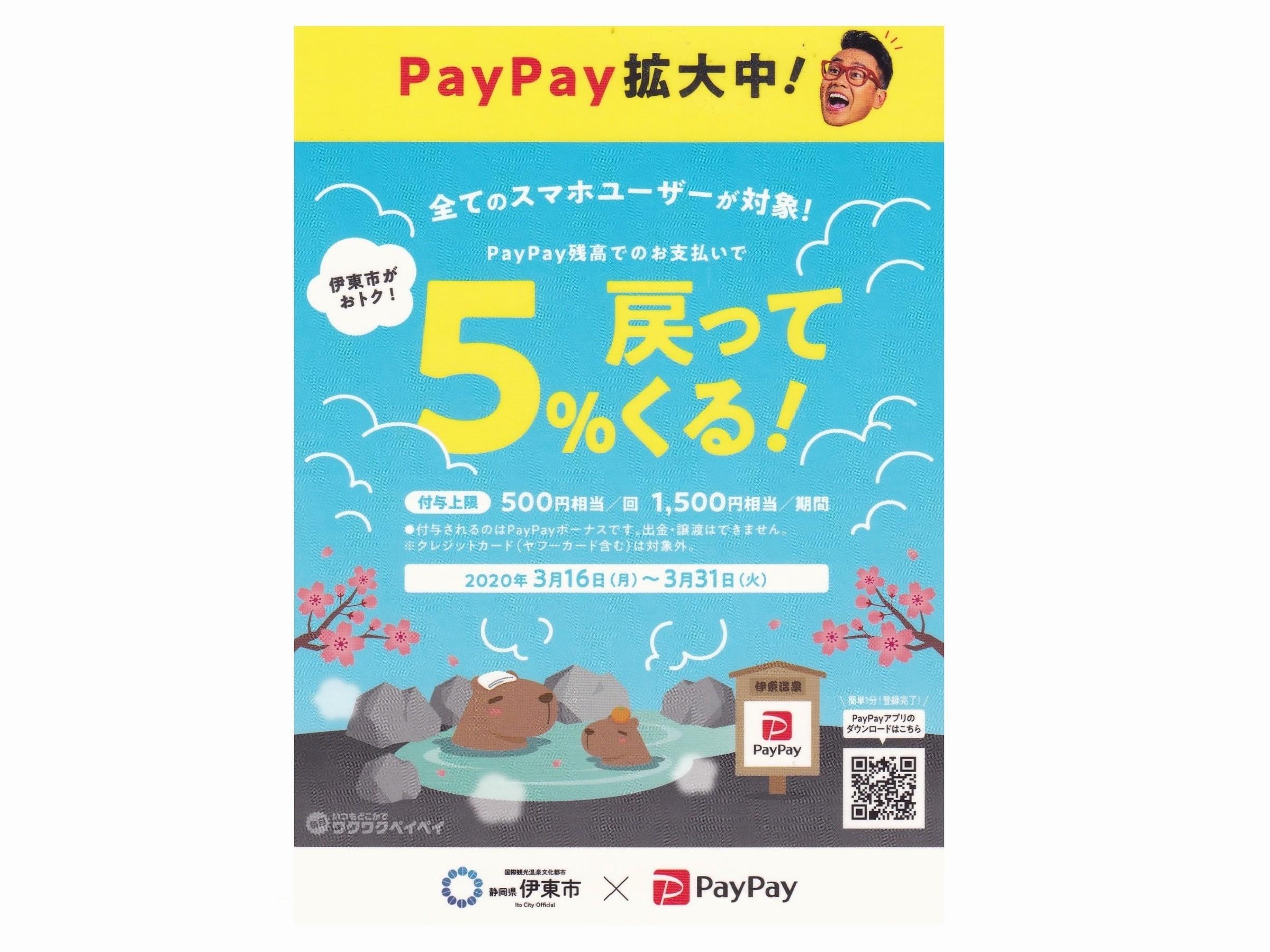 https://www.magaret.jp/mt_img/PayPay%EF%BC%8B5%EF%BC%85_JALAN_200314.jpg